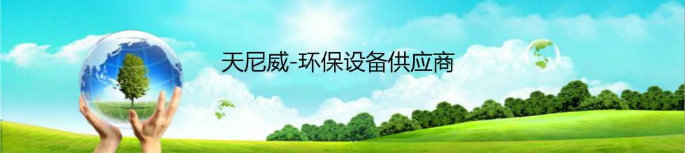 江苏天尼威-环保设备供应商